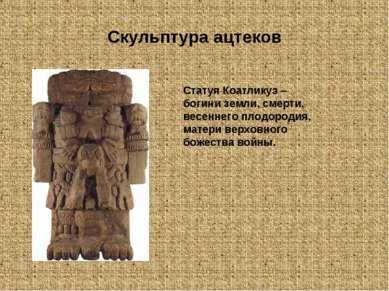 Скульптура ацтеков Статуя Коатликуэ – богини земли, смерти, весеннего плодоро...