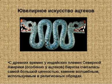Ювелирное искусство ацтеков С древних времен у индейских племен Северной Амер...