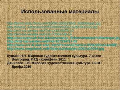 Использованные материалы http://farm2.static.flickr.com/1309/1335813045_8cf05...