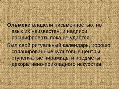 Ольмеки владели письменностью, но язык их неизвестен, и надписи расшифровать ...