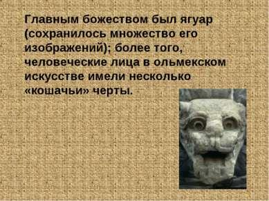 Главным божеством был ягуар (сохранилось множество его изображений); более то...
