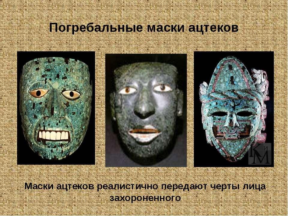 Погребальные маски ацтеков Маски ацтеков реалистично передают черты лица захо...