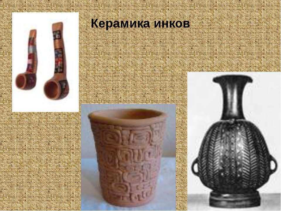 Керамика инков
