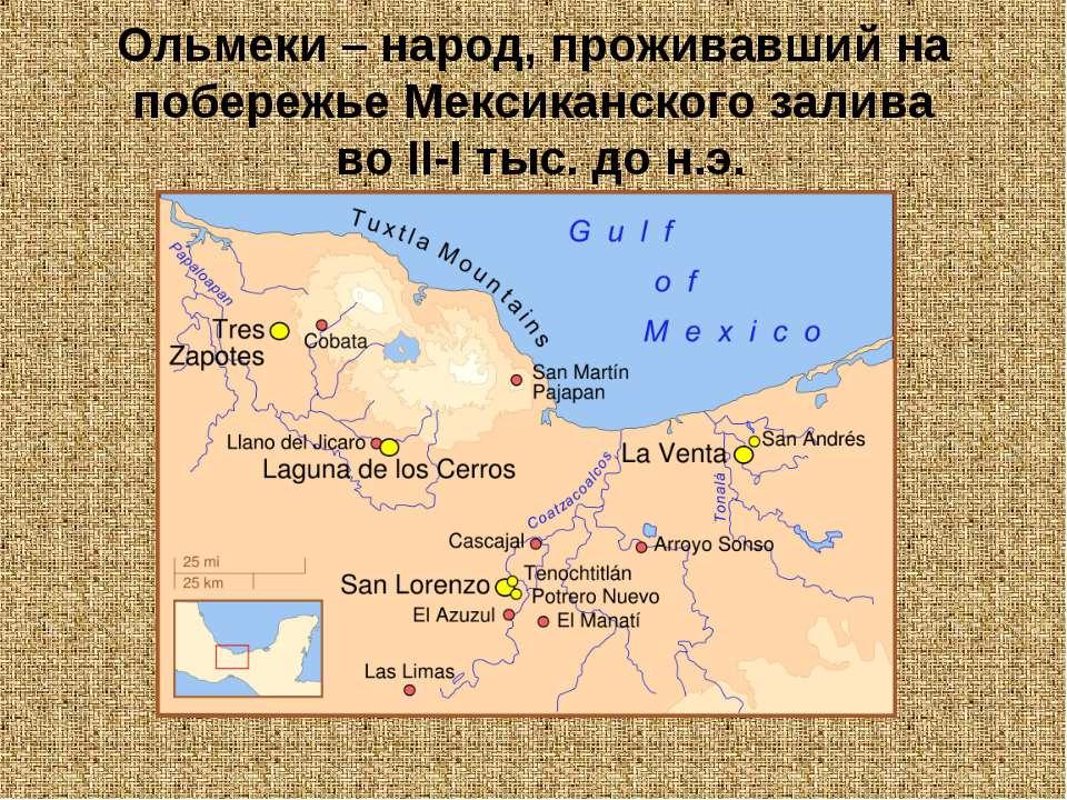 Ольмеки – народ, проживавший на побережье Мексиканского залива во II-I тыс. д...