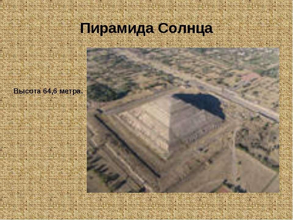 Пирамида Солнца Высота 64,6 метра.