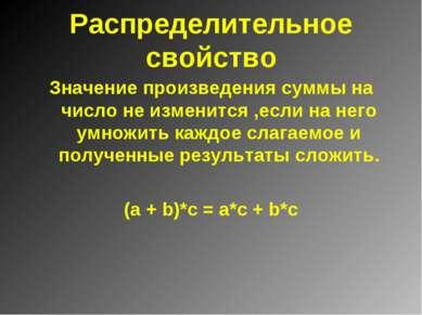 Распределительное свойство Значение произведения суммы на число не изменится ...