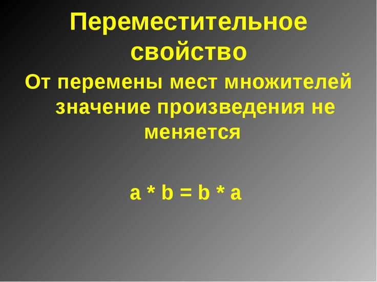 Переместительное свойство От перемены мест множителей значение произведения н...