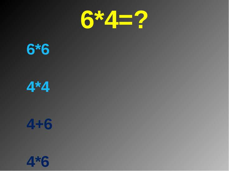 6*4=? 6*6 4*4 4+6 4*6