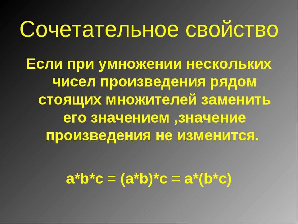 Сочетательное свойство Если при умножении нескольких чисел произведения рядом...