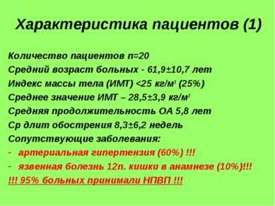 Характеристика пациентов (1) Количество пациентов n=20 Средний возраст больны...