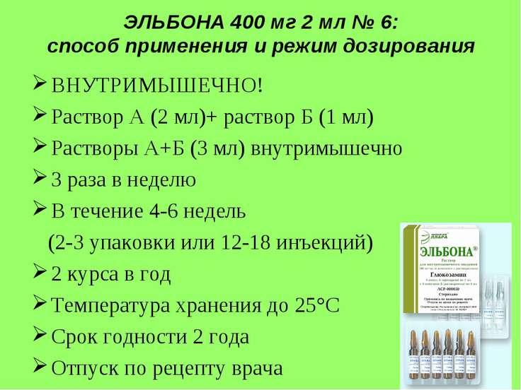 ЭЛЬБОНА 400 мг 2 мл № 6: способ применения и режим дозирования ВНУТРИМЫШЕЧНО!...