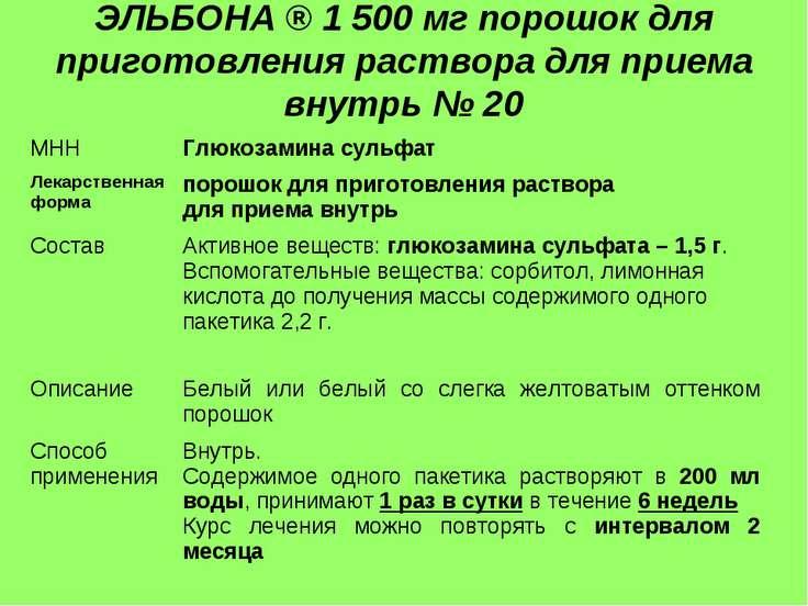 ЭЛЬБОНА ® 1 500 мг порошок для приготовления раствора для приема внутрь № 20 ...
