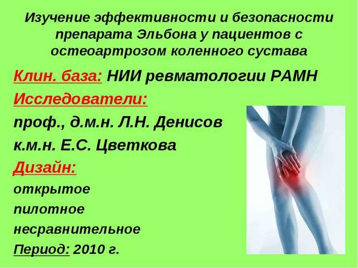 Изучение эффективности и безопасности препарата Эльбона у пациентов с остеоар...