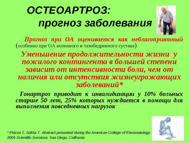 ОСТЕОАРТРОЗ: прогноз заболевания Прогноз при ОА оценивается как неблагоприятн...