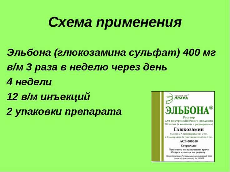 Схема применения Эльбона (глюкозамина сульфат) 400 мг в/м 3 раза в неделю чер...