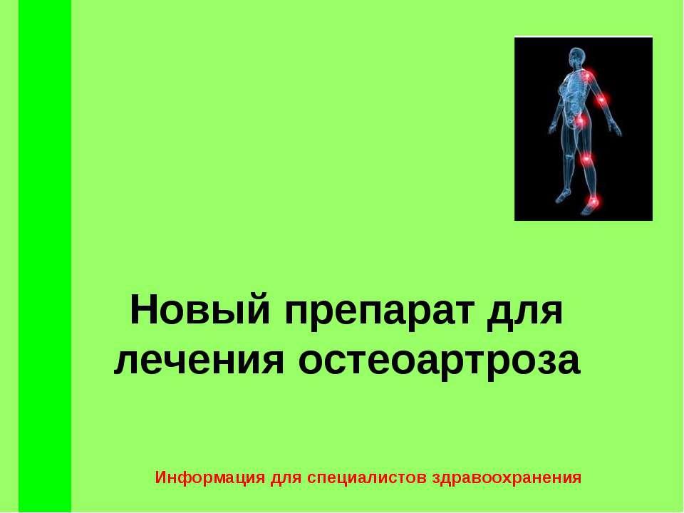 Новый препарат для лечения остеоартроза Информация для специалистов здравоохр...