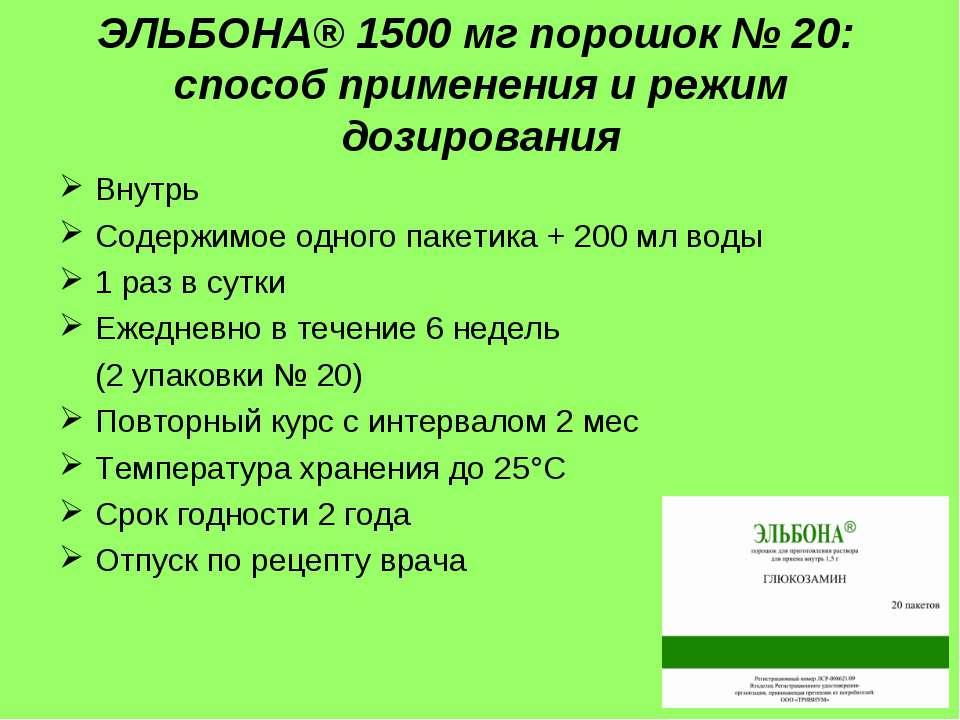 ЭЛЬБОНА® 1500 мг порошок № 20: способ применения и режим дозирования Внутрь С...