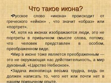 Что такое икона? Русское слово «икона» происходит от греческого «ейкон» , что...