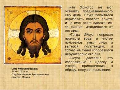 Но Христос не мог оставить предназначенного ему дела. Слуга попытался нарисов...