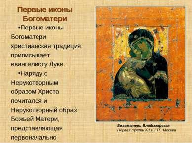 Первые иконы Богоматери Первые иконы Богоматери христианская традиция приписы...