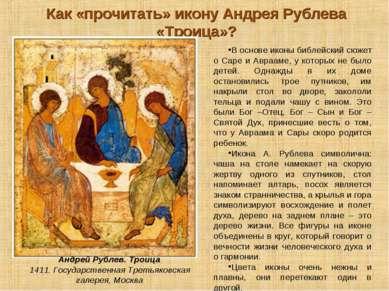 Как «прочитать» икону Андрея Рублева «Троица»? В основе иконы библейский сюже...