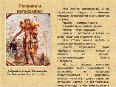 Рисунки в катакомбах На плитах захоронений и на саркофагах рядом с именами ум...