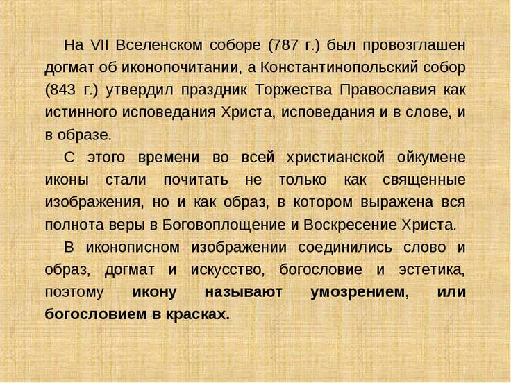 На VII Вселенском соборе (787 г.) был провозглашен догмат об иконопочитании, ...