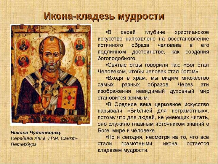 Икона-кладезь мудрости В своей глубине христианское искусство направлено на в...