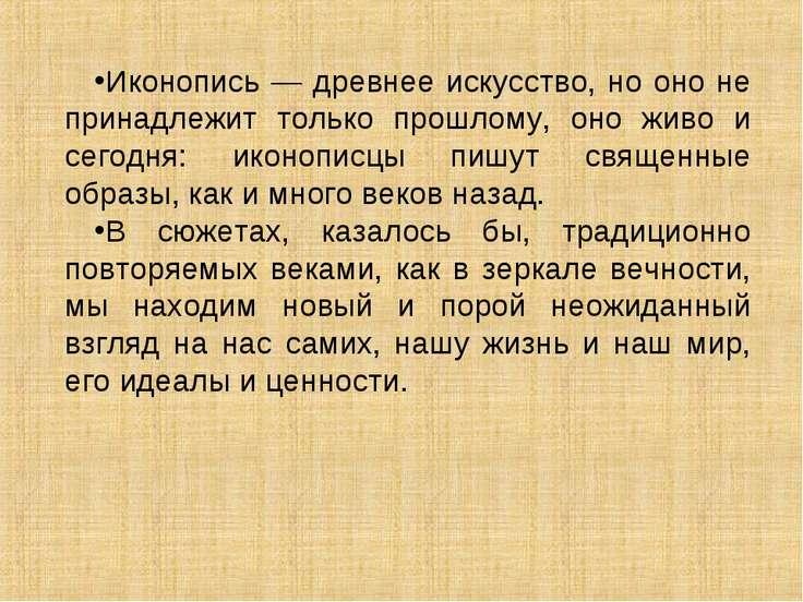 Иконопись — древнее искусство, но оно не принадлежит только прошлому, оно жив...