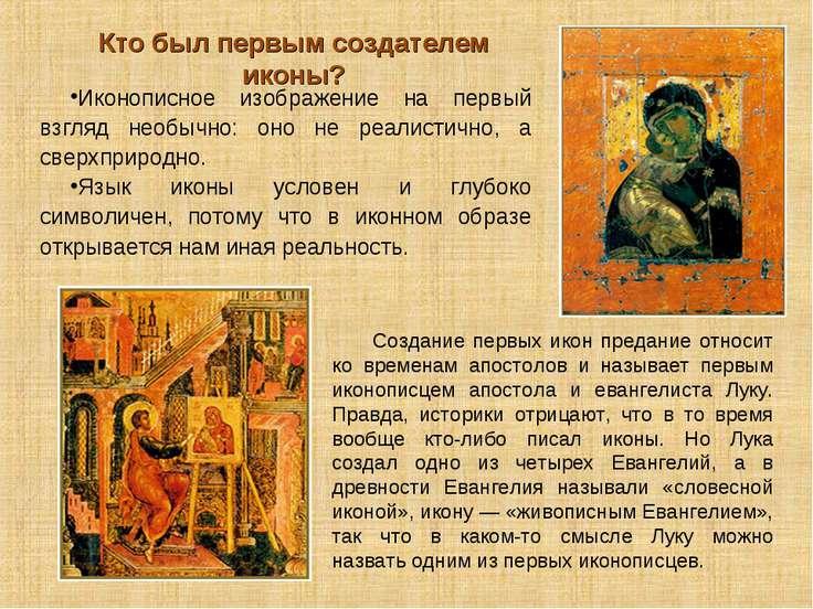 Кто был первым создателем иконы? Иконописное изображение на первый взгляд нео...