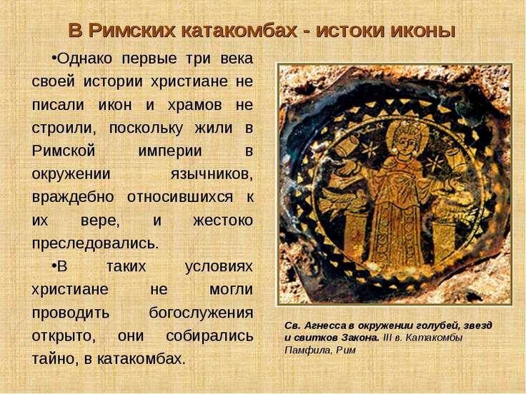 В Римских катакомбах - истоки иконы Однако первые три века своей истории хрис...