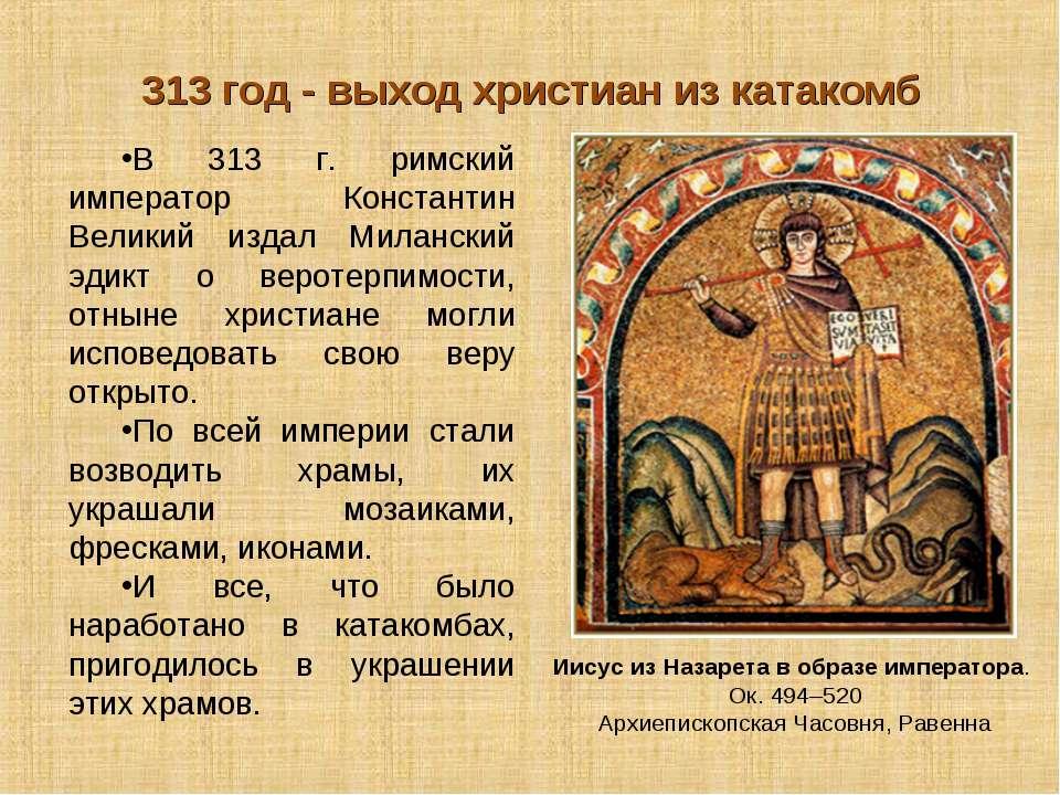 313 год - выход христиан из катакомб В 313 г. римский император Константин Ве...