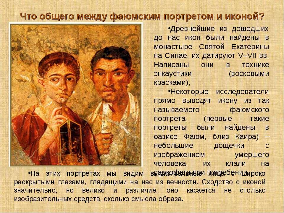 Что общего между фаюмским портретом и иконой? Древнейшие из дошедших до нас и...