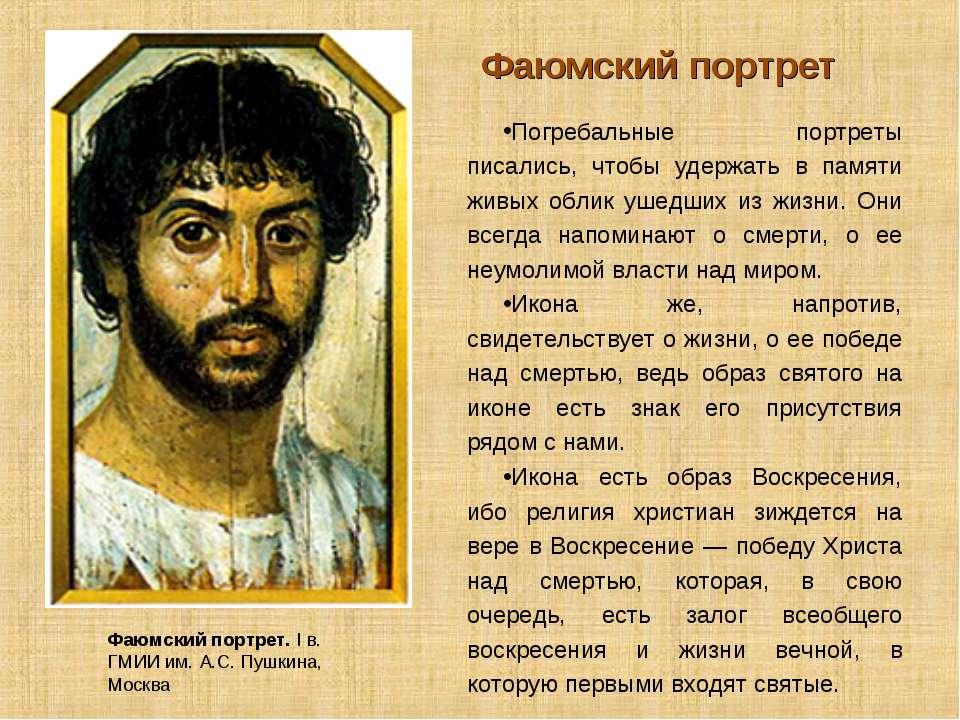 Фаюмский портрет Погребальные портреты писались, чтобы удержать в памяти живы...
