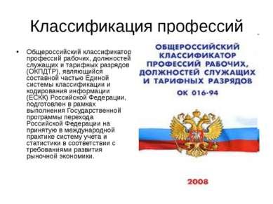 Классификация профессий Общероссийский классификатор профессий рабочих, должн...