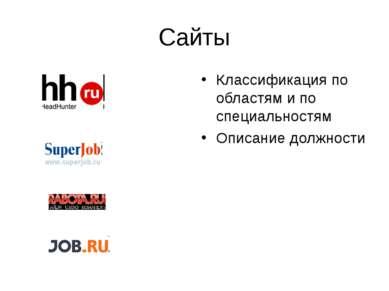 Сайты Классификация по областям и по специальностям Описание должности