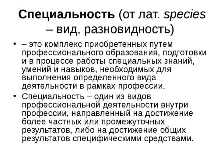 Специальность (от лат. species – вид, разновидность) – это комплекс приобрете...