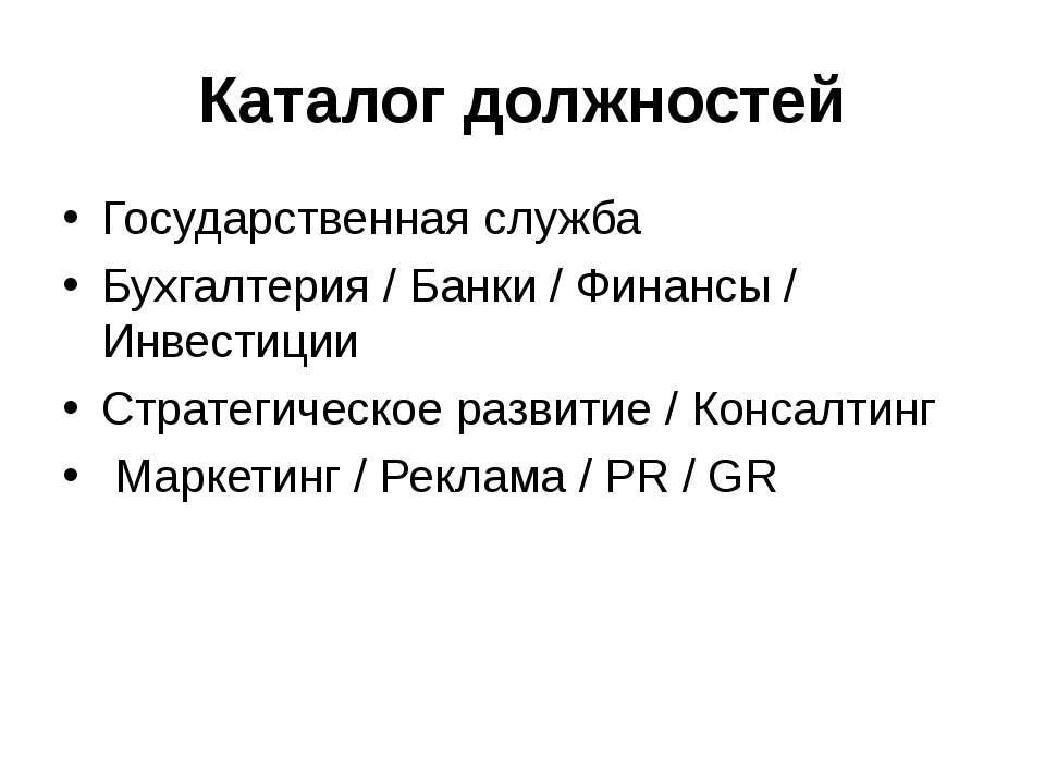 Каталог должностей Государственная служба Бухгалтерия / Банки / Финансы / Инв...