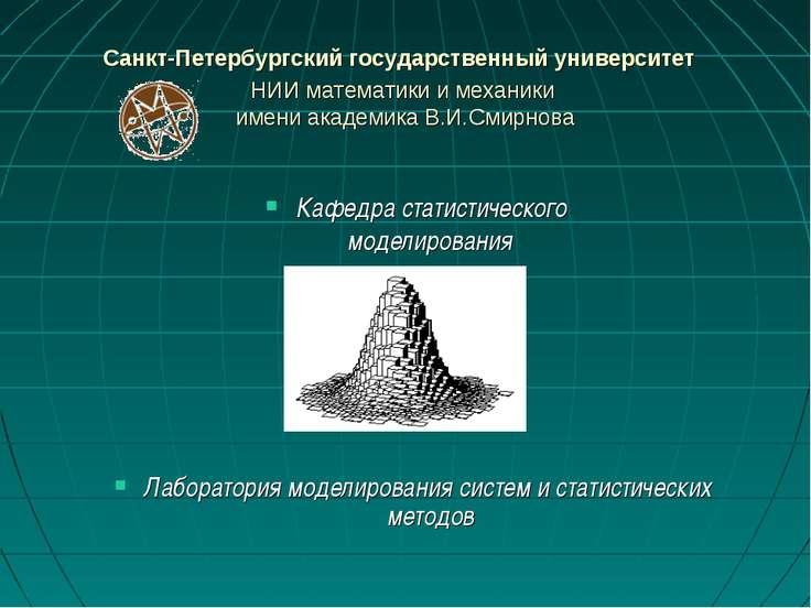 Санкт-Петербургский государственный университет НИИ математики и механики име...