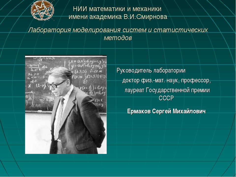 НИИ математики и механики имени академика В.И.Смирнова Лаборатория моделирова...