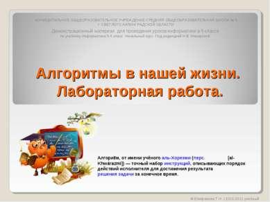 Алгоритмы в нашей жизни. Лабораторная работа. © Епифанова Т.Н. / 2010-2011 уч...