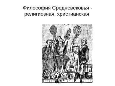 Философия Средневековья - религиозная, христианская