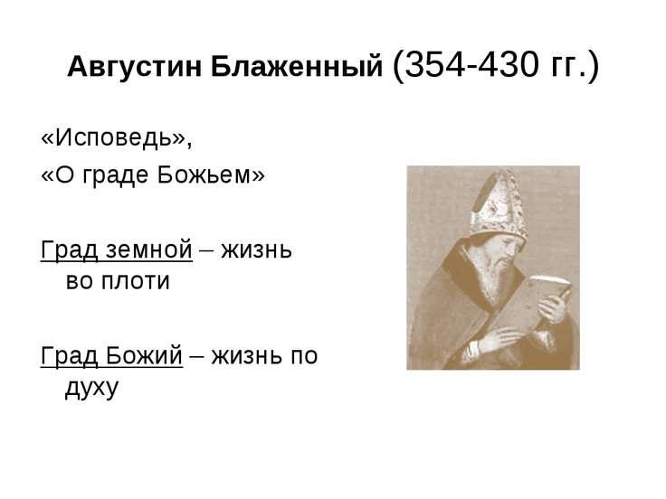 Августин Блаженный (354-430 гг.) «Исповедь», «О граде Божьем» Град земной – ж...