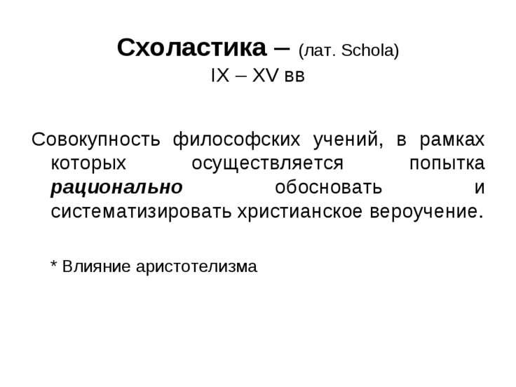 Схоластика – (лат. Schola) IX – XV вв Совокупность философских учений, в рамк...