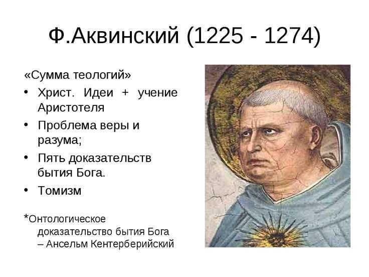 Ф.Аквинский (1225 - 1274) «Сумма теологий» Христ. Идеи + учение Аристотеля Пр...