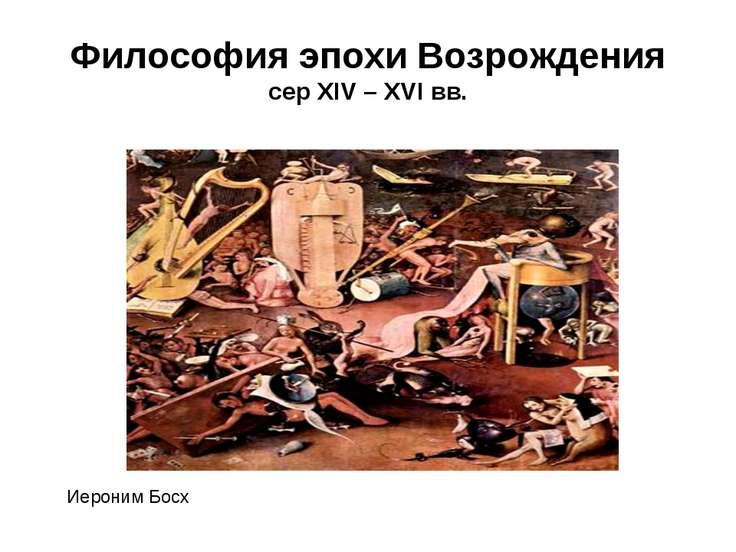 Философия эпохи Возрождения сер XIV – XVI вв. Иероним Босх