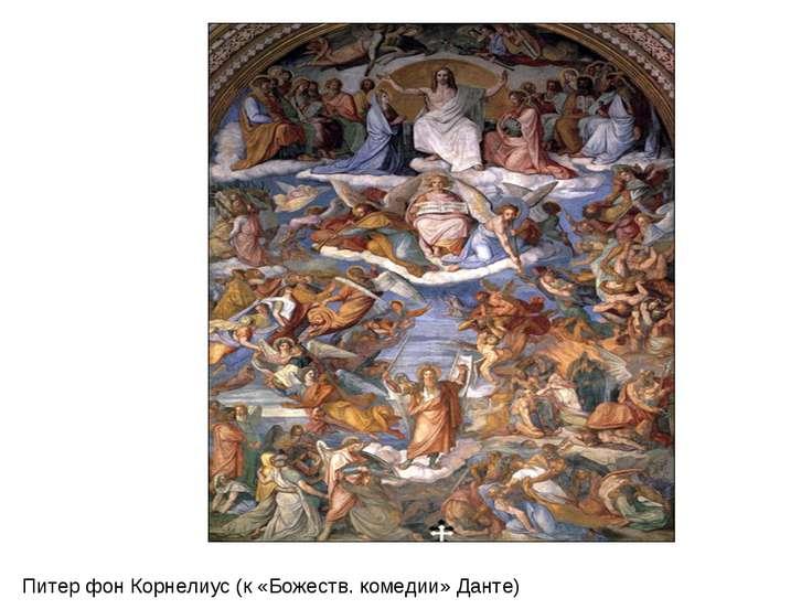 Питер фон Корнелиус (к «Божеств. комедии» Данте)