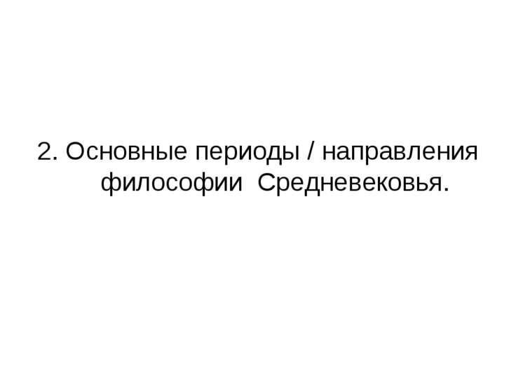 2. Основные периоды / направления философии Средневековья.