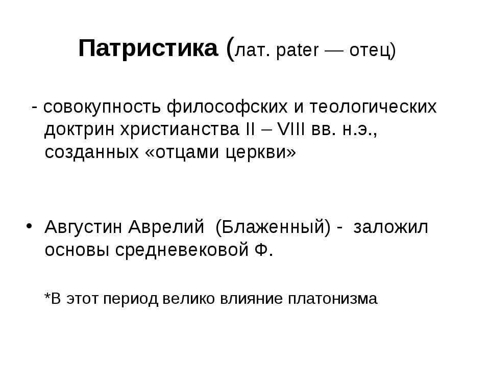 Патристика (лат. pater — отец) - совокупность философских и теологических док...