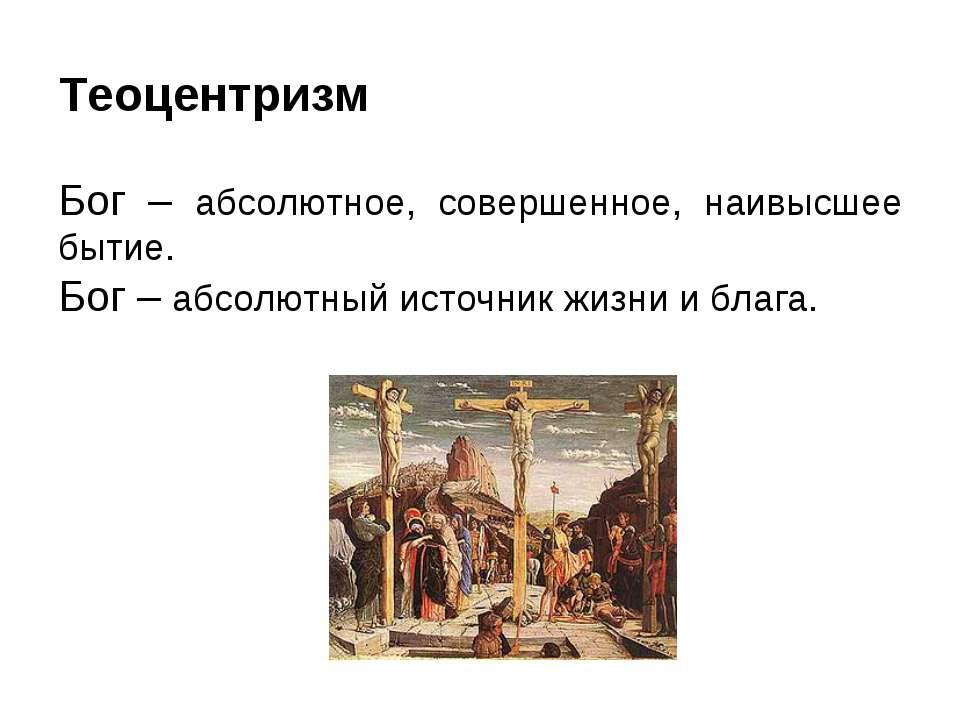 Теоцентризм Бог – абсолютное, совершенное, наивысшее бытие. Бог – абсолютный ...